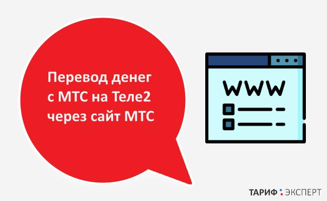 Перевод денег с МТС на Теле2 через сайт МТС