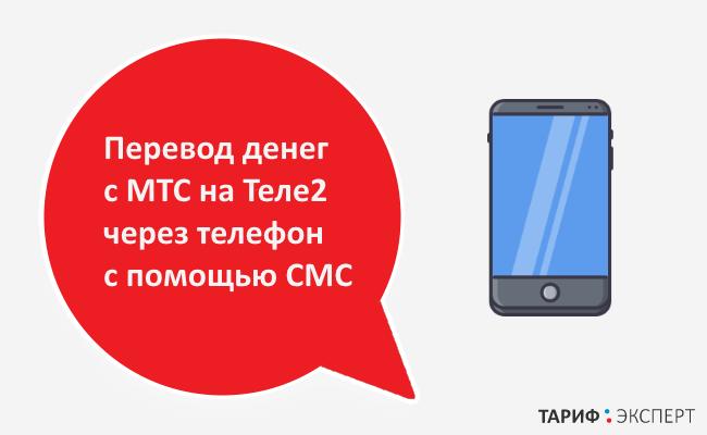 Перевод денег с МТС на Теле2 через телефон с помощью СМС