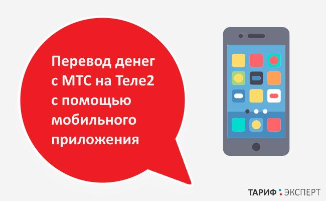 Перевод денег с МТС на Теле2 с помощью мобильного приложения