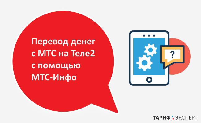 Перевод денег с МТС на Теле2 с помощью МТС-Инфо