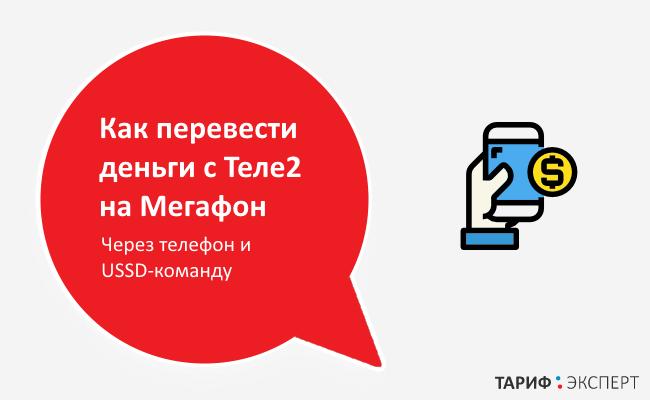 Изображение - Про перевод денег с теле2 на мегафон kak-perevesti-dengi-s-tele2-na-megafon