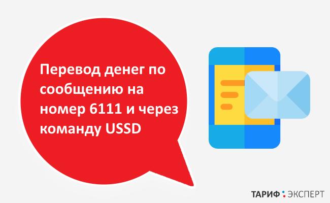 Перевод денег на номер 6111 и через команду USSD
