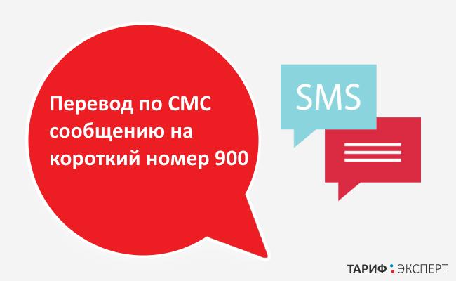 Перевод денег с МТС на карту Сбербанка через телефон 900