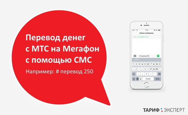Перевод денег с МТС на Мегафон с помощью СМС-сообщения
