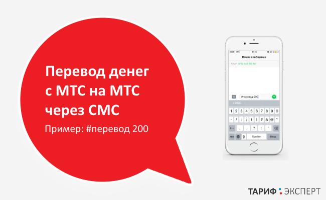 Перевод денег через СМС