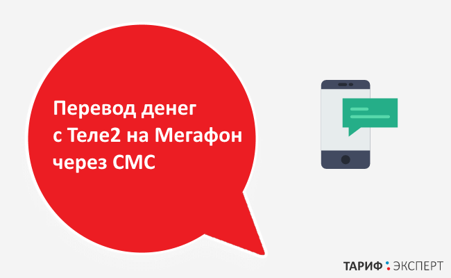 Изображение - Про перевод денег с теле2 на мегафон perevod-deneg-s-tele2-na-megafon-cherez-sms