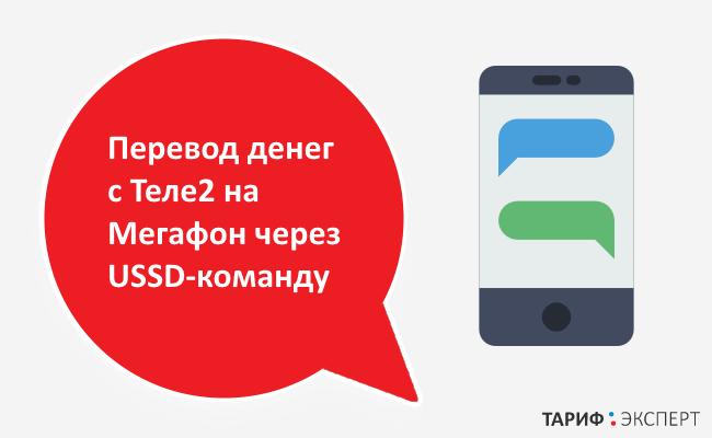 Изображение - Про перевод денег с теле2 на мегафон perevod-deneg-s-tele2-na-megafon-komanda