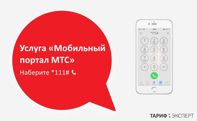 Услуга Мобильный портал МТС