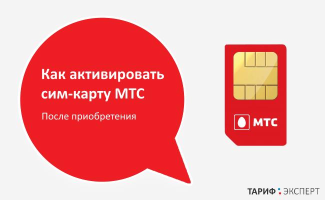 Активировать сим-карту МТС