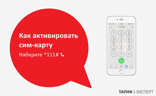 Активировать сим-карту на телефоне
