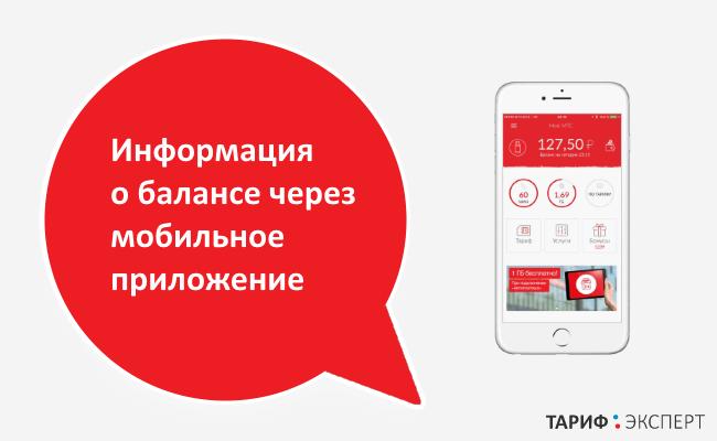 Информация о балансе через мобильное приложение