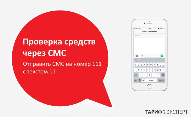 Проверить баланс через СМС-сообщение
