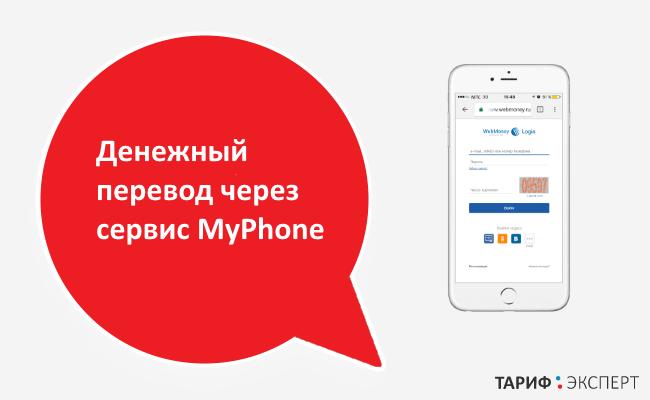 Денежный перевод через сервис MyPhone