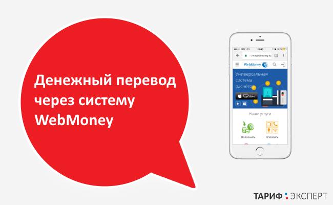 Денежный перевод через систему WebMoney