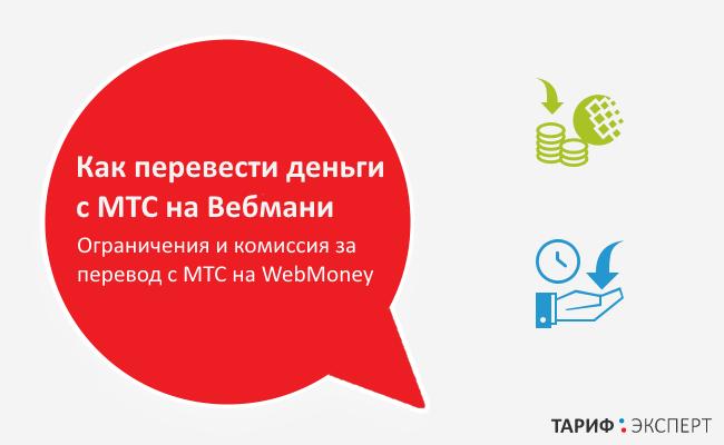 Перевод денег с МТС на WebMoney