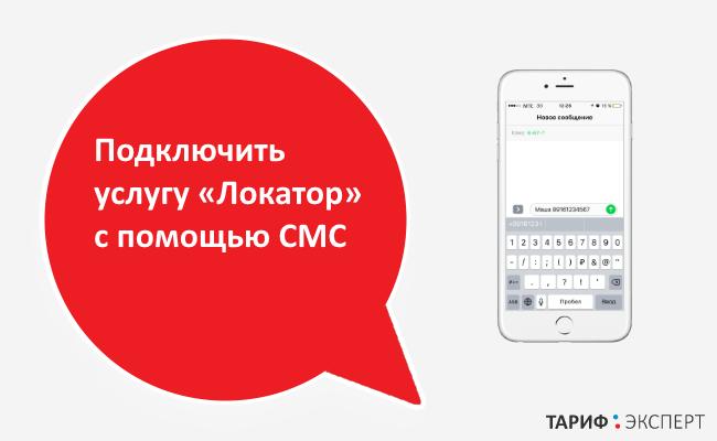 Подключить услугу Локатор с помощью СМС