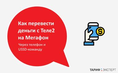 Как перевести деньги с Теле2 на Мегафон