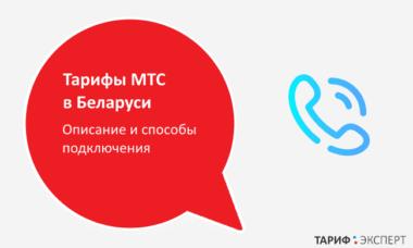 МТС Беларусь