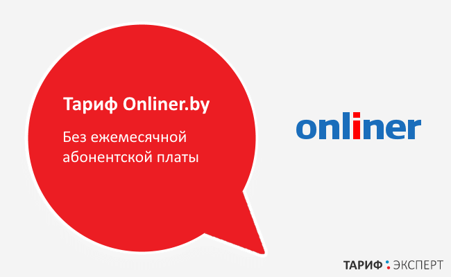 Тариф Onliner.by