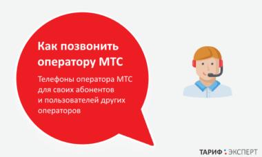 Служба поддержки МТС