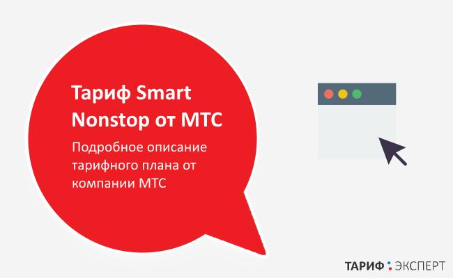 Тариф Smart Nonstop от МТС