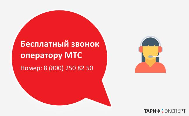Телефон поддержки МТС