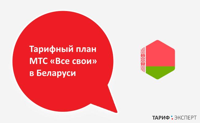 Все свои в Беларуси