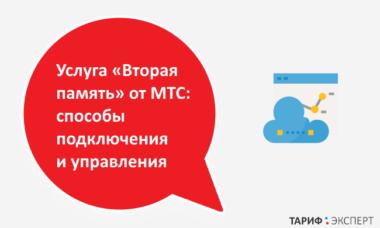 Хранение информации в облаке