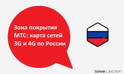 Карта сетей 3G и 4G по России