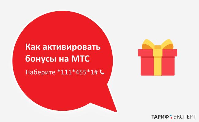 Бонус на интернет 500 рублей от мтс реклама интернет маркетинг эффективная раскрутка интернет сайта