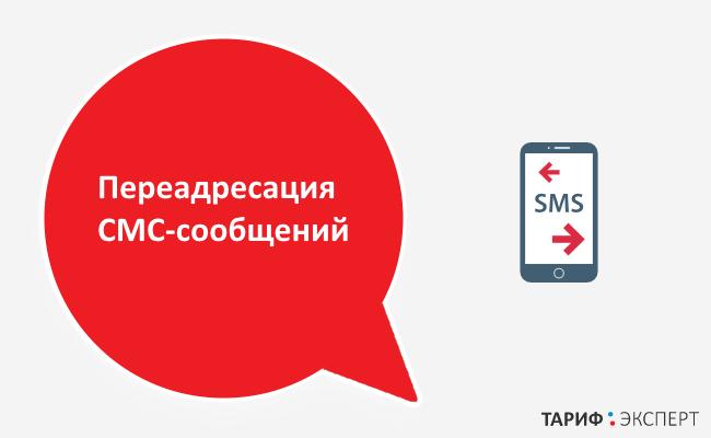 Переотправка СМС-сообщений