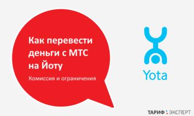 Перевод денег с МТС на Йоту