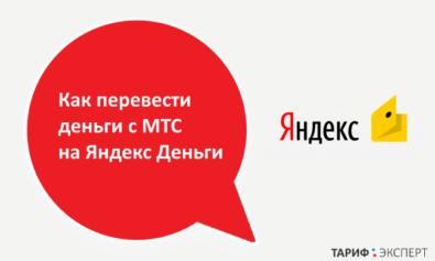 Перевод с МТС на Яндекс Деньги
