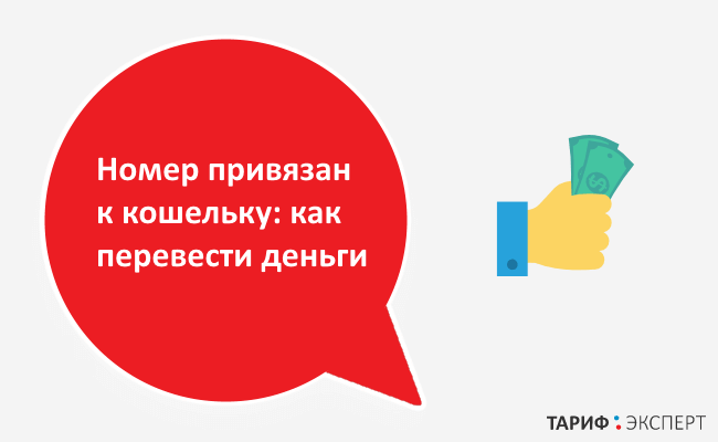 Привязку телефона к Яндекс.Кошельку