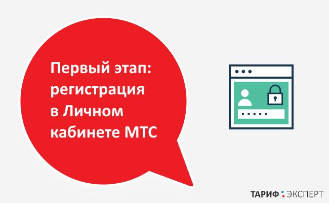 Регистрация в МТС