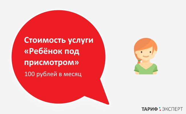 Стоимость сервиса составляет 100 рублей в месяц