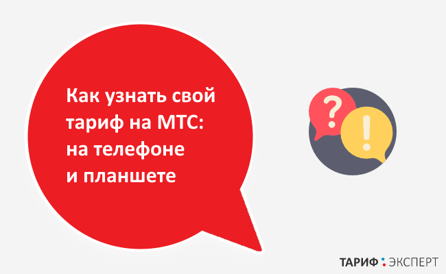 как узнать свой тариф мтс украина по номеру телефона