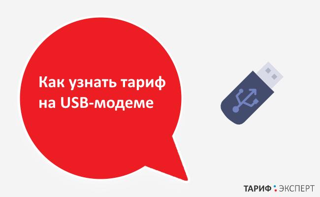 Узнать тариф на USB-модеме