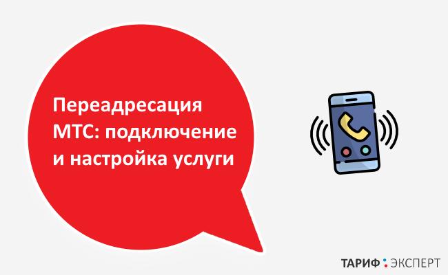 Звонки и СМС перенаправляются на другой телефон