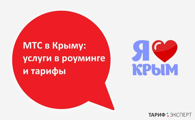 Как работает роуминг в Крыму