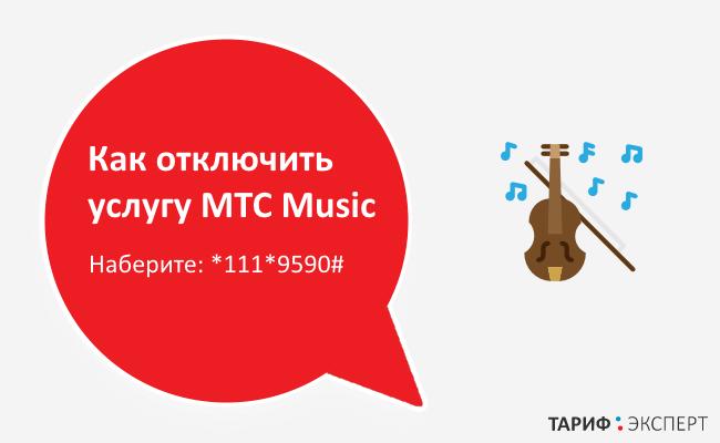 Отключить МТS Music с помощью USSD команды
