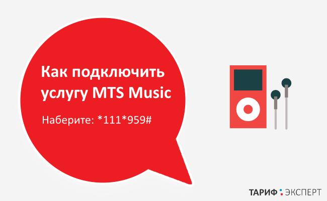 Подключить МТS Music с помощью команды