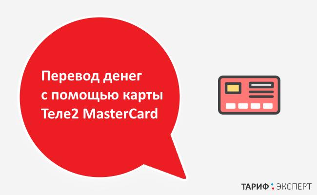 Теле2 MasterCard