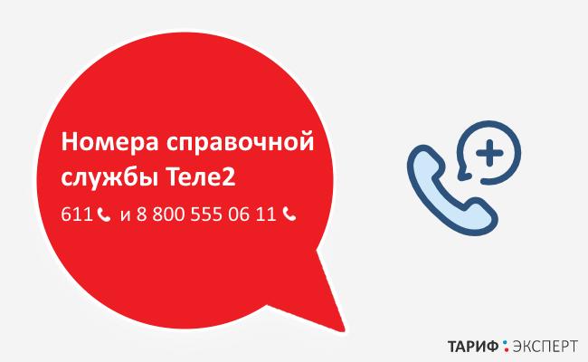 Номера справочной службы Теле2