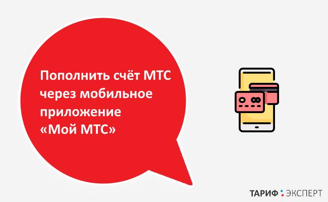 Пополнить счёт МТС через мобильное приложение «Мой МТС»