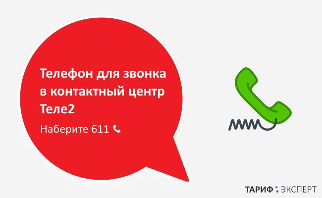 Телефон для звонка в контактный центр Теле2