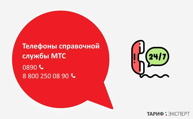 Телефон справочной службы МТС по России