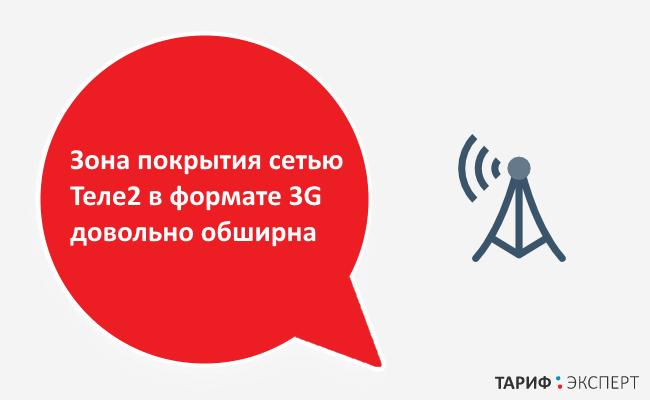 Зона покрытия сетью Теле2 в формате 3G