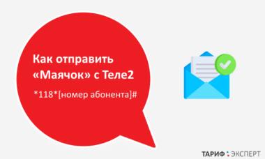 Отправьте бесплатное SMS с просьбой перезвонить