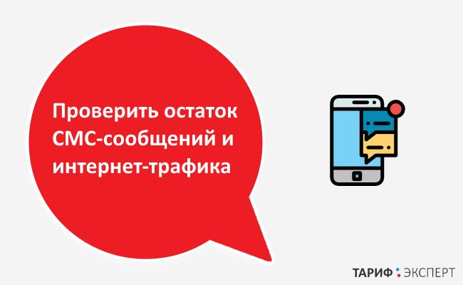 Проверить остаток СМС-сообщений на телефоне